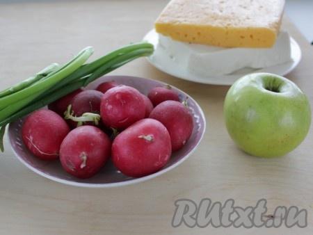 Подготовим для салата наши ингредиенты - вымыть яблоко и редиску, обсушить бумажным полотенцем.