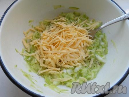 Массу перемешать и добавить тертый на крупной терке сыр.
