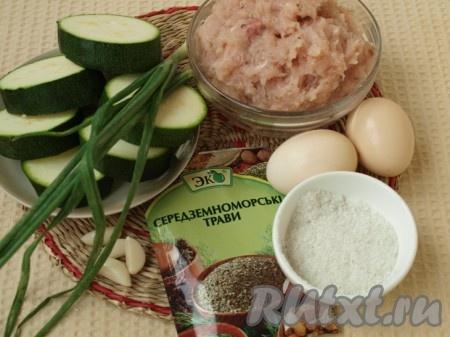 Ингредиенты для приготовления кабачков с куриным фаршем