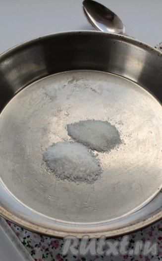 Смешать соль и сахар. Разогреть сковороду и высыпать на сухую горячую сковороду смесь соли с сахаром. Постоянно помешивая на сильном огне, довести смесь до карамелизации, сахар должен расплавиться и приобрести золотистый цвет. Будьте внимательны, не переусердствуйте, чтобы не получить горелый сахар.
