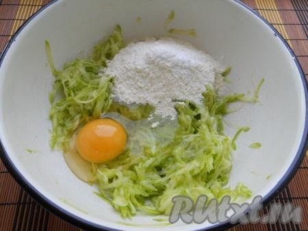 Добавить к кабачкам яйцо, разрыхлитель и муку.