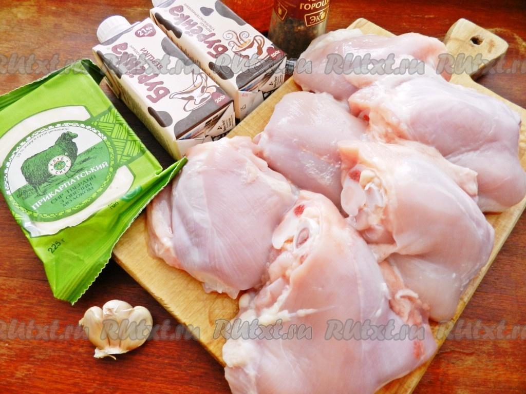 Куриные бедра в сливках