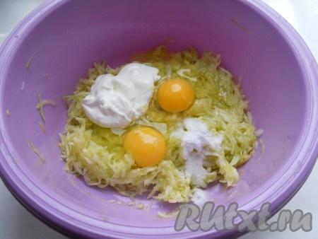 Кабачки хорошо отжать, жидкость слить. Добавить яйца, сметану и соду.