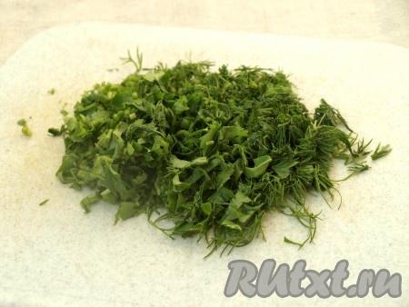 Зелень вымыть, обсушить и мелко нарезать.