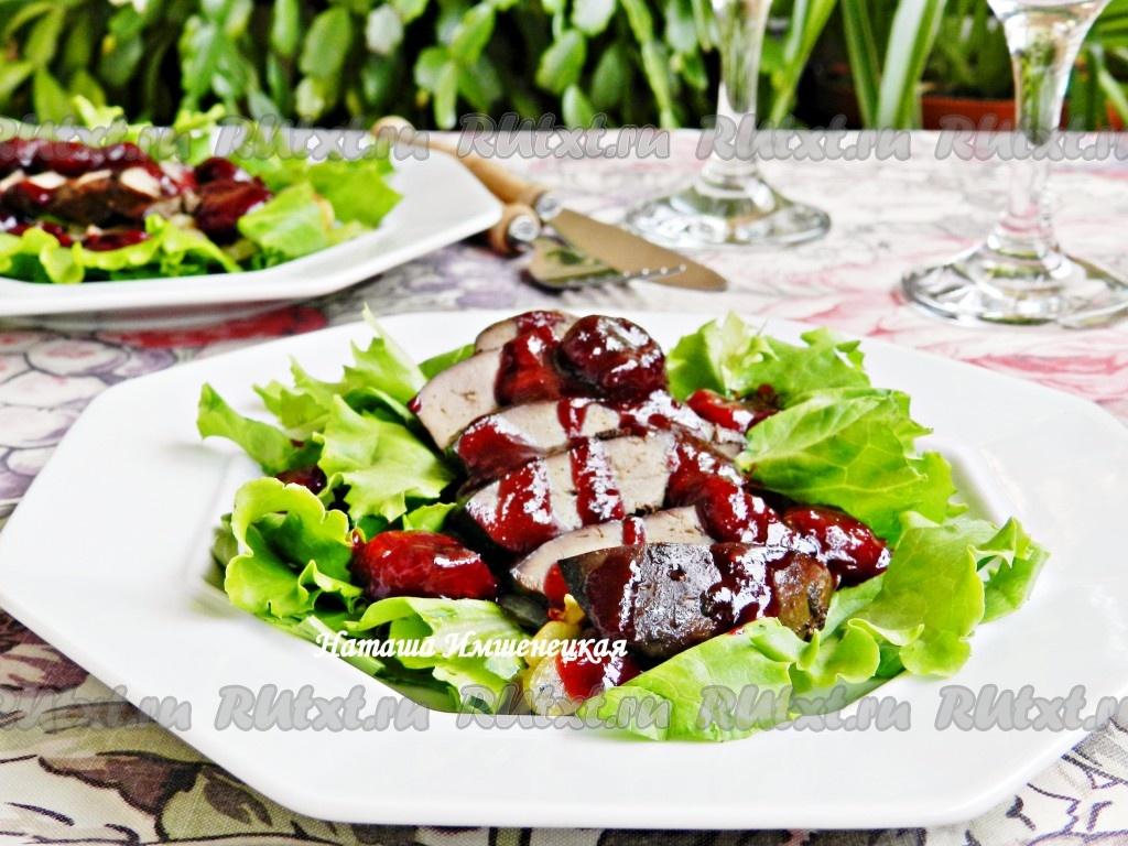 теплый салат с куриной печенью и вишневым соусом рецепт