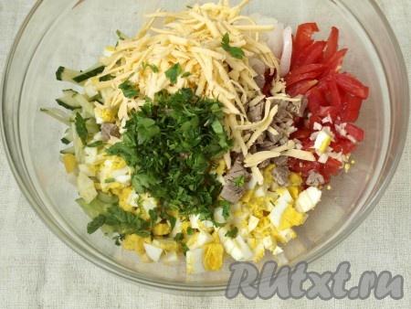 Натереть на тёрке твёрдый сыр и измельчить зелень. Добавить в салат.