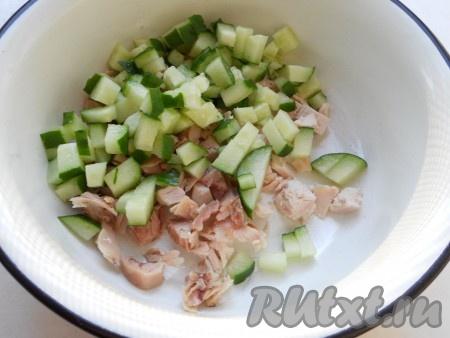 Мясо курицы отварить в подсоленной воде до готовности. Остудить и нарезать небольшими кусочками. Свежий огурчик порезать небольшими кубиками.