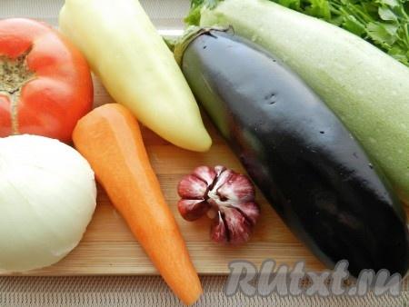 Овощи вымыть и очистить.