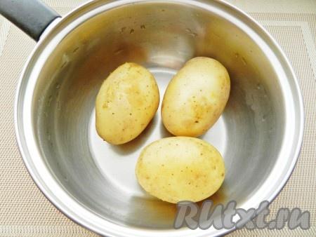 Картофель отварить в кожуре, остудить и очистить.
