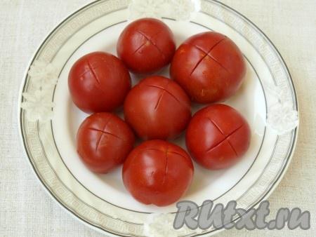 Помидоры вымыть и протереть сухой тканью. Сделать на верху помидоров надрезы накрест.<br /><br /><br />