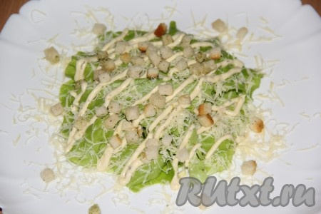 Полить листья салата соусом и посыпать сухариками сухарики можно приготовить самостоятельно, а можно использовать покупные).