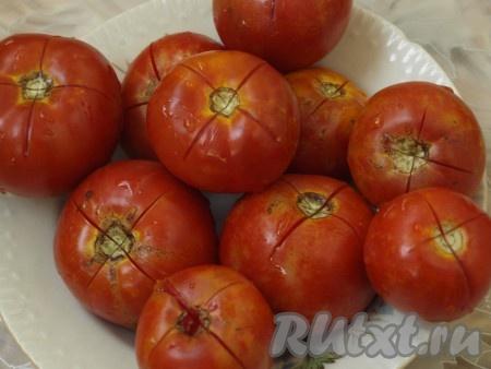 На помидорах сделать крестообразные надрезы, опустить в кипяток на 1 минуту.