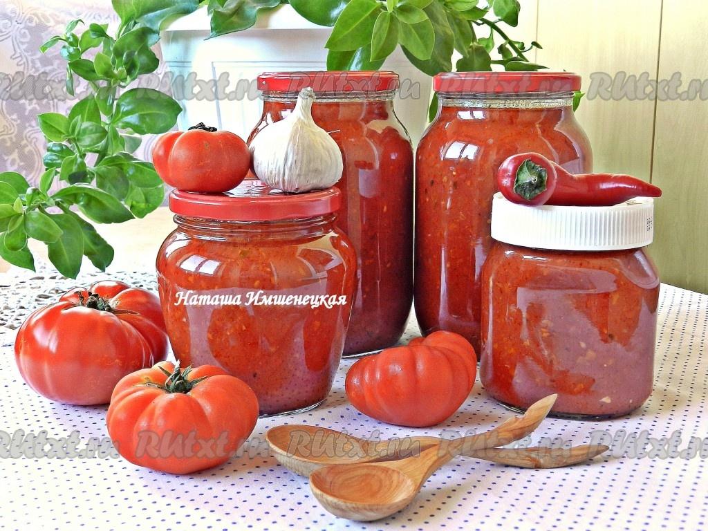 Заправка из помидор на зиму рецепты с фото