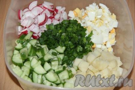 Картофель, огурцы, яйца, редис нарезать средним кубиком. Лук мелко порубить. Всё соединить.