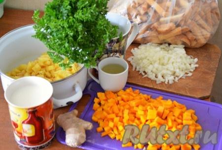 1.Картофель и тыкву моем, чистим и нарезаем небольшими кубиками.