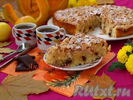 Готовый вкуснейший тыквенно-яблочный пирог разрезать на порции, приготовить кофе и наслаждаться!
