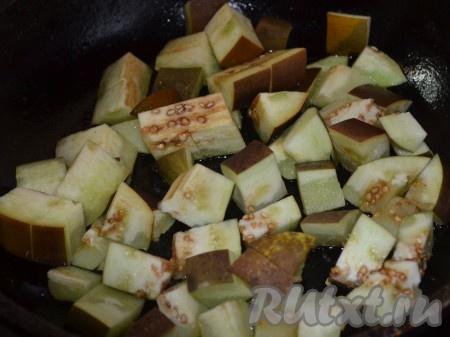 Баклажаны очистить, нарезать кубиками и обжарить на растительном масле.