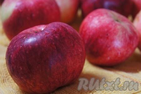 Яблоки тщательно вымыть.