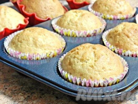 Готовые кексы на сметане с яблоками достать из духовки и остудить.
