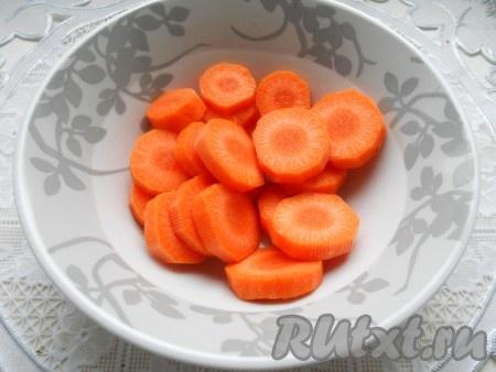 Для приготовления гарнира морковь очистить и порезать кружочками, толщиной 0,5-1 см.