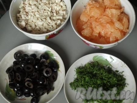 Куриное филе отвариваем до готовности, остужаем и нарезаем мелкими кубиками. Грейпфрут очищаем от кожуры и плёночек, нарезаем или ломаем на кусочки несколько кусочков оставляем для украшения). Маслины нарезаем кружочками несколько маслин оставляем целыми для украшения).