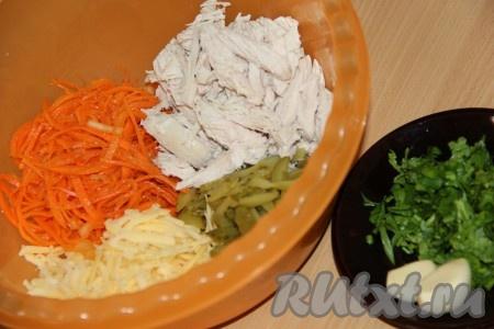 Куриную грудку нарезать или порвать на волокна. Огурцы нарезать соломкой. Чеснок пропустить через пресс. Зелень вымыть, обсушить и мелко нарезать. В глубокой миске соединить куриное мясо, корейскую морковку, огурцы, сыр, чеснок и зелень.