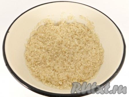 Для приготовления этого блюда заранее нужно замочить рис. Вначале рис хорошо промыть до прозрачной воды, затем залить его кипятком на 1 час.