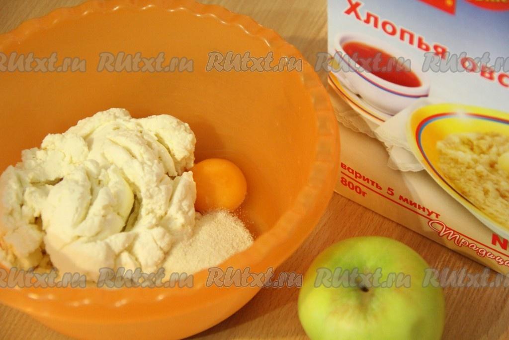 Рецепт пошагово творог яблоки фото