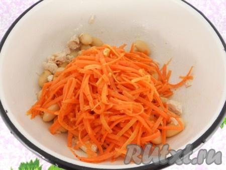 Добавить корейскую морковь в салат к курице и фасоли.