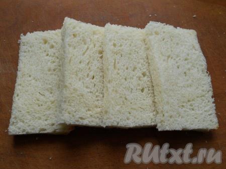 У ломтей хлеба или батона обрезать корочки.