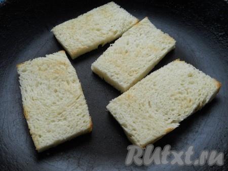 Ломти хлеба подсушить с двух сторон на сухой сковороде.