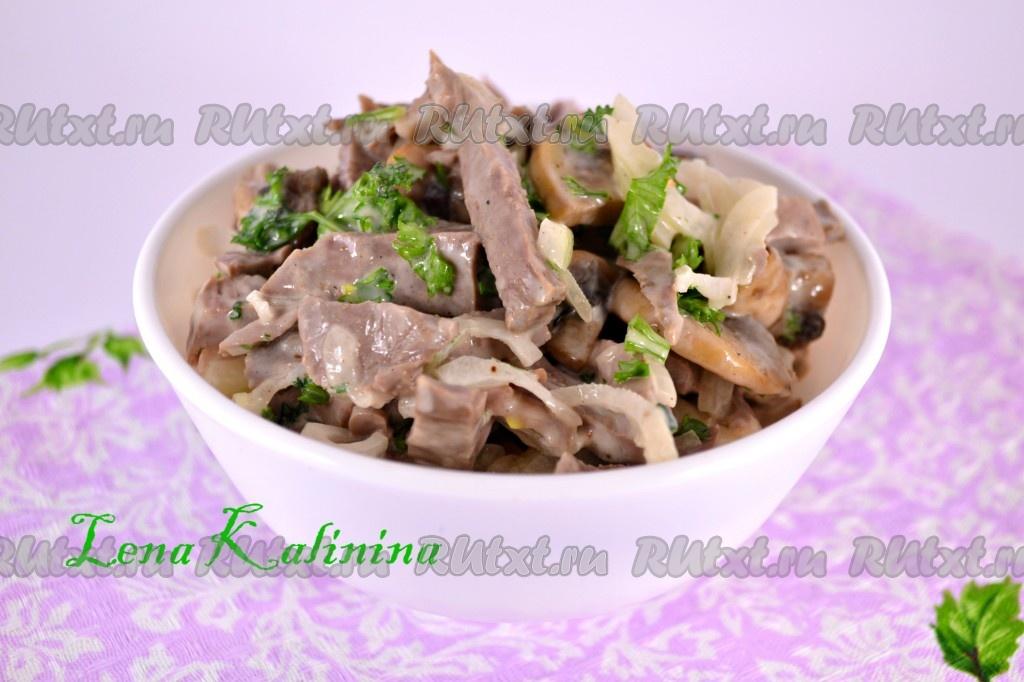 салат из сердца с грибами рецепт