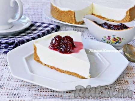 Pishirmasdan tayyorlanishga mazali va mazali tvorogli cheesecake Yahudiy mazali va mazali bo'lib o'tadi.  Berry sosu bu ajoyib cho'lga ajoyib bo'ladi.