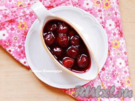 Готовый сладкий вишневый соус снять с огня и остудить. Вкусный ягодный соус станет чудесным дополнением ко многим десертам и блинам. На фото видно, каким ярким и аппетитным он получается.