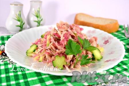 Подать замечательный, вкуснейший салат с редькой и курицей сразу же. Не хранить!