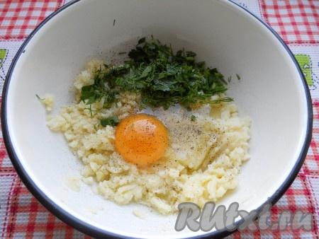 К картофелю также добавить измельченную зелень, посолить и поперчить.