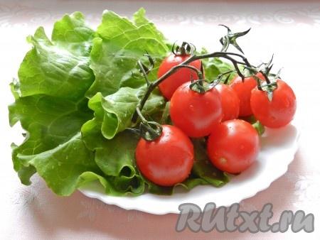 Листья салата и помидоры вымыть, обсушить.