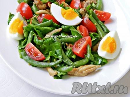 Выложить салат порционно. Для каждой порции добавить вареное яйцо, разрезанное на четыре части и сразу же подавать. Вкусный, сочный салат с зеленой фасолью и курицей готов.