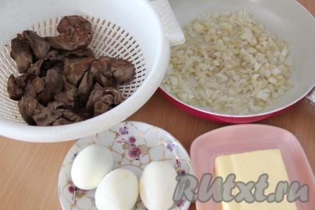 Помыть куриную печень, очистить от сосудов и прожилок. Сварить печень до готовности (с момента закипания воды варить примерно 10-15 минут). Затем откинуть печень на дуршлаг, чтобы стекла лишняя жидкость. Яйца сварить, остудить и очистить от скорлупы. Сливочное масло предварительно достать из холодильника, чтобы оно стало мягким.