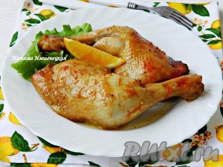 Невероятно ароматные и вкусные куриные окорочка, запеченные в духовке с апельсиновым соком, готовы.