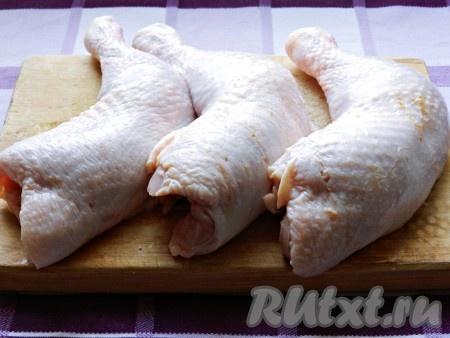 Куриные окорочка вымыть и обсушить бумажными полотенцами.