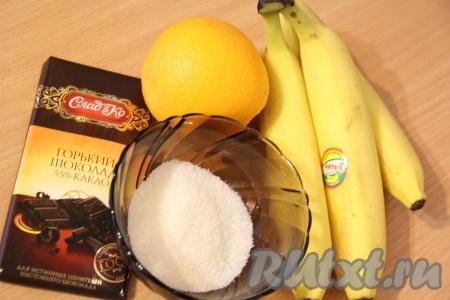 Подготовить продукты для приготовления шоколадно-банановой пасты. Шоколад можно взять горький или молочный, на ваш вкус.