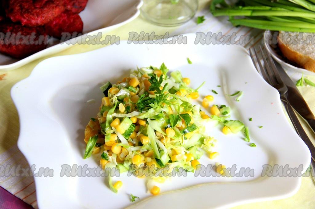 салат с огурцами и капустой и кукурузой рецепт