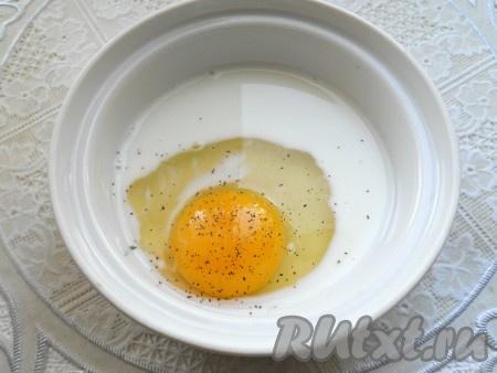 К яйцу добавить молоко, немного посолить и поперчить.