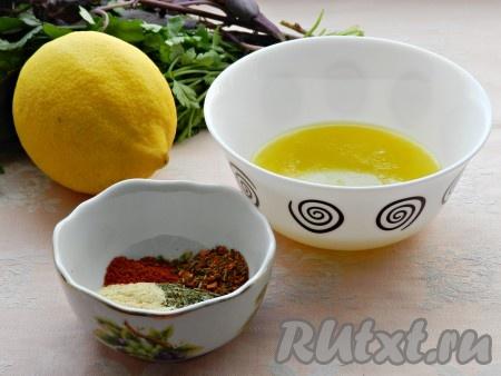 Приготовить масло и специи. С половины лимона снять цедру и выжать сок (можно использовать целый лимон, тогда лимонный вкус будет более насыщенным).