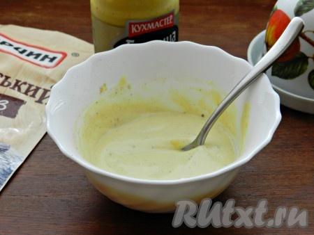 Соединить ингредиенты для заправки: майонез, горчицу, лимонный сок, черный молотый перец. Горчицу лучше добавлять постепенно и пробовать, чтобы заправка не получилась излишне острой.