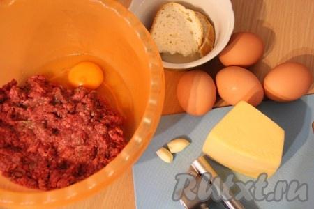 Белый хлеб предварительно размочить в молоке. В фарш добавить яйцо, соль, специи, размоченный хлеб, пропущенный через пресс чеснок.