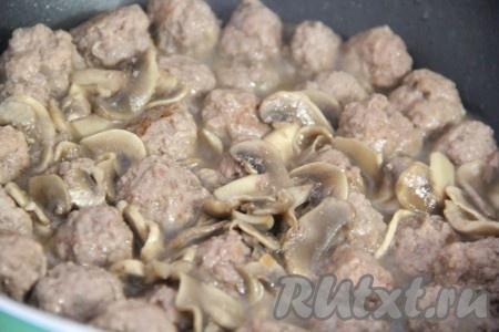 Тушить фрикадельки с шампиньонами под крышкой 20 минут, периодически помешивать.