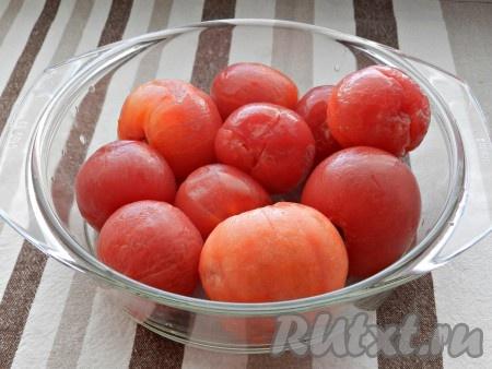 Затем кипяток слить, обдать помидоры холодной водой и снять с них кожицу.