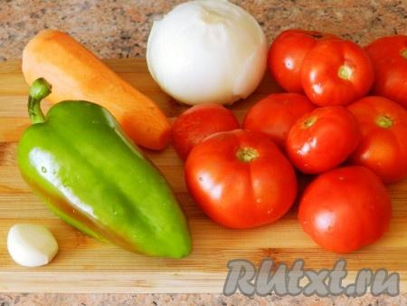 Овощи вымыть, очистить.